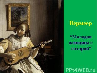 """Вермеер """"Молодая женщина с гитарой"""""""