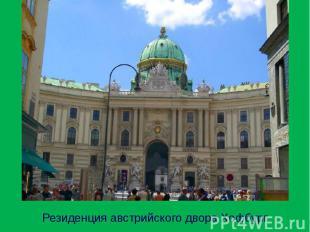 Резиденция австрийского двора Хофбург