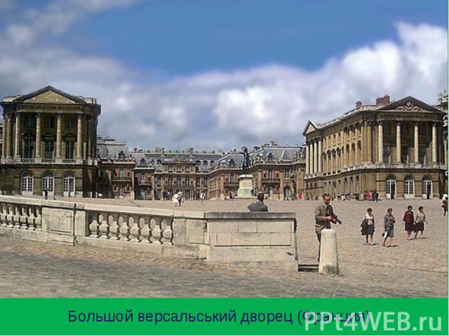 Большой версальський дворец (Франция)