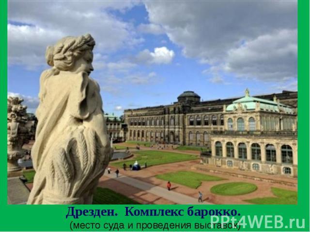 Дрезден. Комплекс барокко. (место суда и проведения выставок)