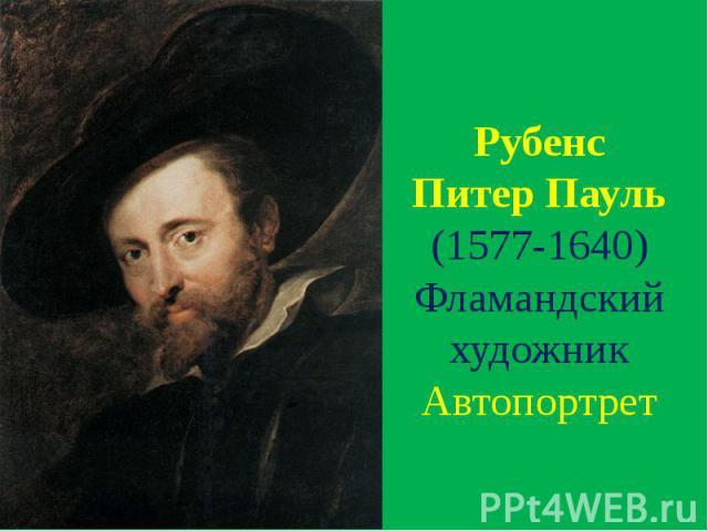 Рубенс Питер Пауль (1577-1640) Фламандский художник Автопортрет