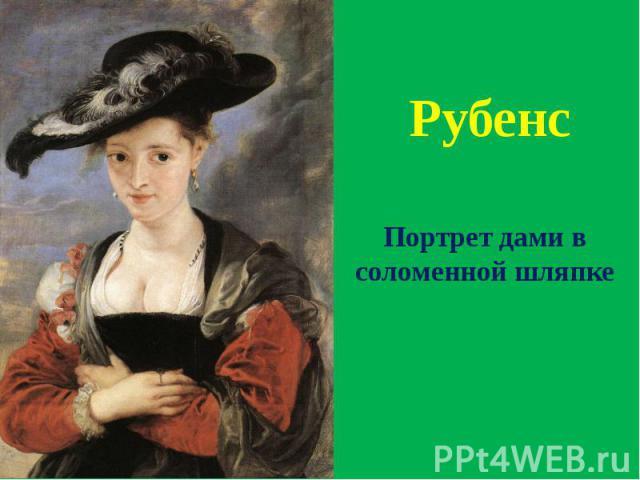 Рубенс Портрет дами в соломенной шляпке