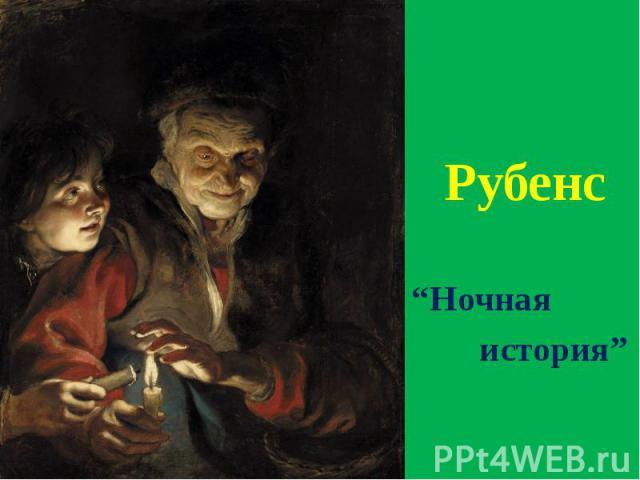 """Рубенс """"Ночная история"""""""