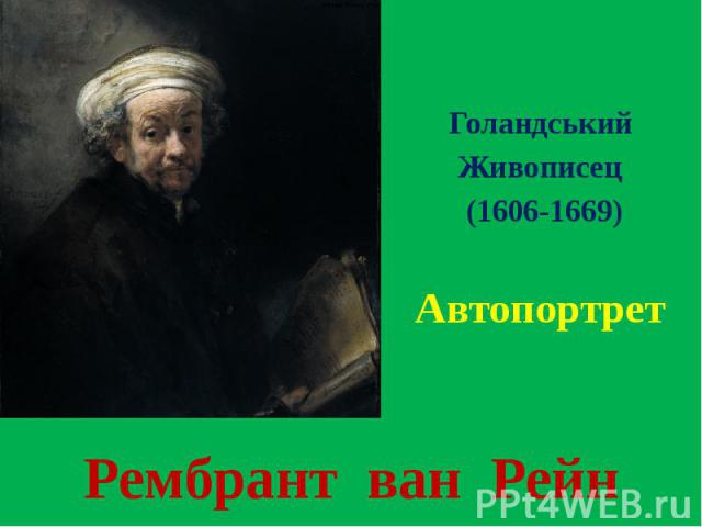 Рембрант ван Рейн Голандський Живописец (1606-1669) Автопортрет