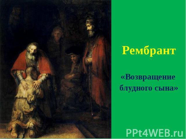 Рембрант «Возвращение блудного сына»