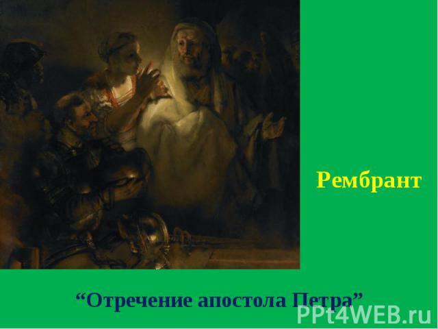 """""""Отречение апостола Петра"""" Рембрант"""