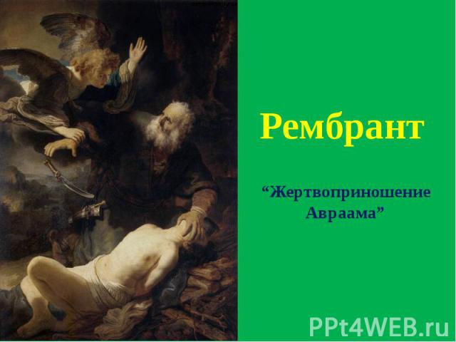 """Рембрант """"Жертвоприношение Авраама"""""""