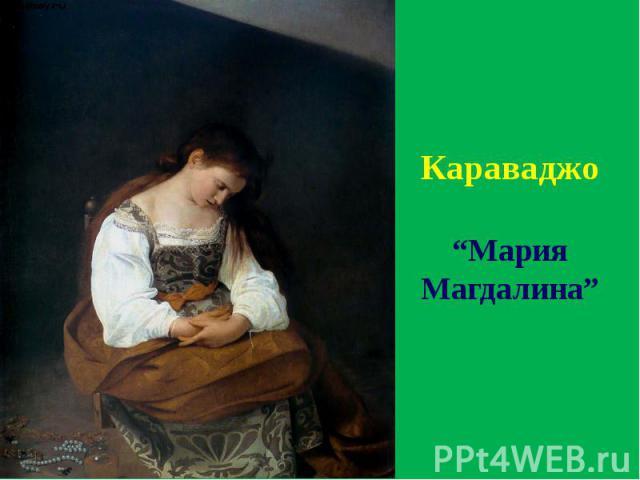 "Караваджо ""Мария Магдалина"""
