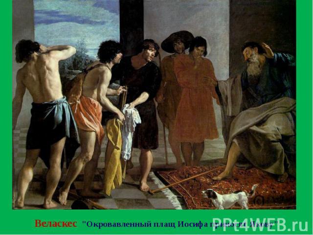"""Веласкес """"Окровавленный плащ Иосифа приносят Якову"""""""
