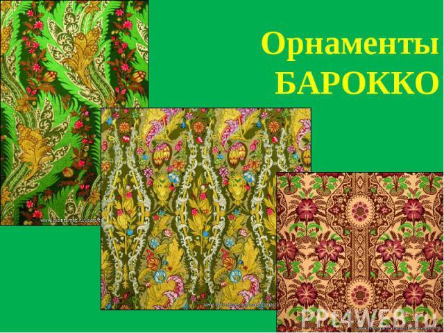 Орнаменты БАРОККО
