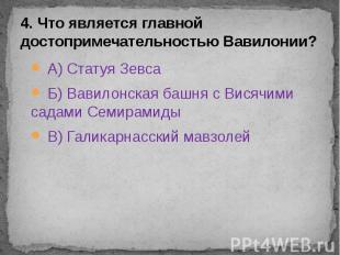 4. Что является главной достопримечательностью Вавилонии? А) Статуя Зевса Б) Вав