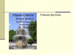 Римские фонтаны