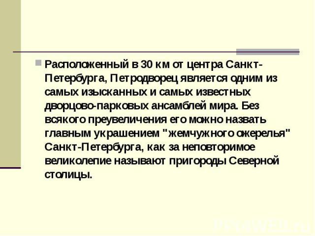 """Расположенный в 30 км от центра Санкт-Петербурга, Петродворец является одним из самых изысканных и самых известных дворцово-парковых ансамблей мира. Без всякого преувеличения его можно назвать главным украшением """"жемчужного ожерелья"""" Санкт…"""