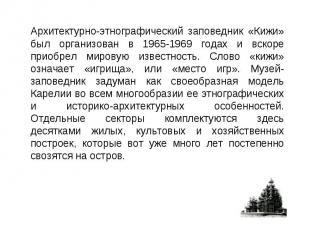 Архитектурно-этнографический заповедник «Кижи» был организован в 1965-1969 годах