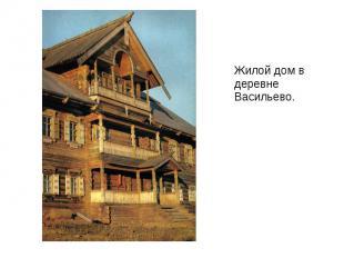Жилой дом в деревне Васильево. Жилой дом в деревне Васильево.