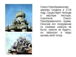 Спасо-Преображенская церковь создана в 1714 году. Существует легенда о мастере Н