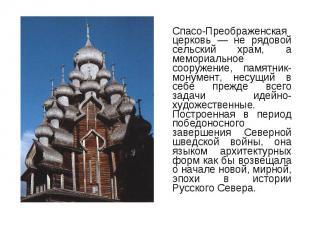 Спасо-Преображенская церковь — не рядовой сельский храм, а мемориальное сооружен