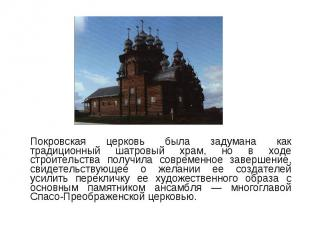 Покровская церковь была задумана как традиционный шатровый храм, но в ходе строи