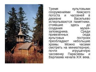 Тремя культовыми сооружениями Кижского погоста и часовней в деревне Васильево ис