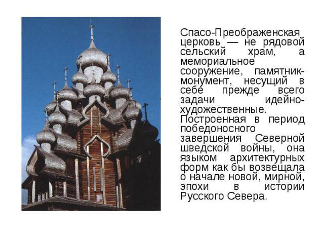 Спасо-Преображенская церковь — не рядовой сельский храм, а мемориальное сооружение, памятник-монумент, несущий в себе прежде всего задачи идейно-художественные. Построенная в период победоносного завершения Северной шведской войны, она языком архите…