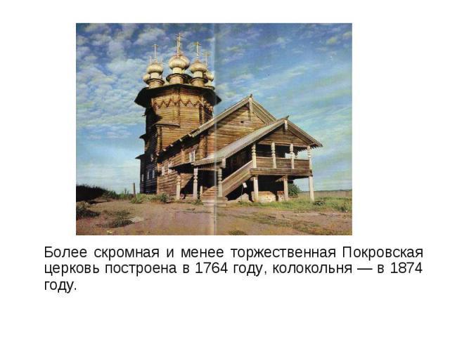 Более скромная и менее торжественная Покровская церковь построена в 1764 году, колокольня — в 1874 году. Более скромная и менее торжественная Покровская церковь построена в 1764 году, колокольня — в 1874 году.