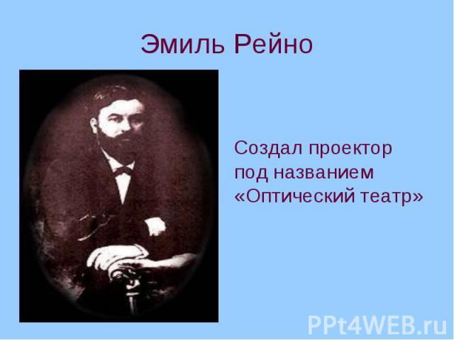 Создал проектор под названием «Оптический театр» Создал проектор под названием «Оптический театр»