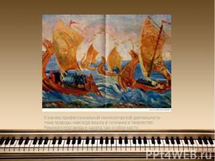 К началу профессиональной композиторской деятельности тема природы навсегда вошл