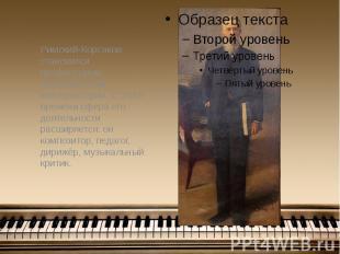 Римский-Корсаков становится профессором Петербургской консерватории. С этого вре