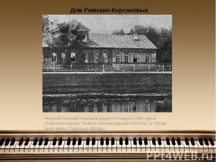 Николай Римский-Корсаков родился 6 марта 1844 года в старинном городе Тихвине (Л