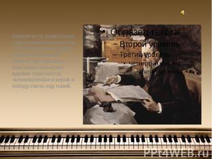 Каждая нота, написанная этим великим музыкантом, стала признанием любви творца к