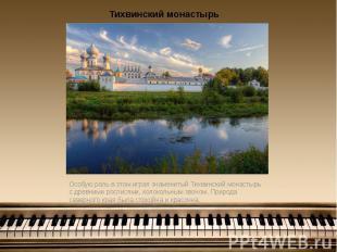 Тихвинский монастырь Особую роль в этом играл знаменитый Тихвинский монастырь с