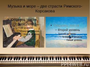 Музыка и море – две страсти Римского-Корсакова