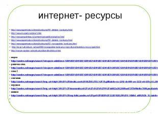 интернет- ресурсы http://www.supertosty.ru/texts/konkursy/59_detskie_konkursy.ht