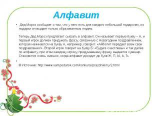 Алфавит Дед Мороз сообщает о том, что у него есть для каждого небольшой подароче