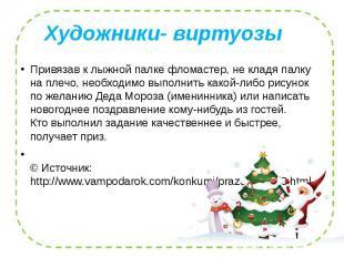 Художники- виртуозы Привязав к лыжной палке фломастер, не кладя палку на плечо,