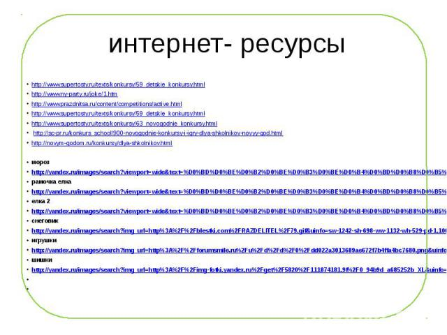 интернет- ресурсы http://www.supertosty.ru/texts/konkursy/59_detskie_konkursy.html http://www.ny-party.ru/joke/1.htm http://www.prazdnitsa.ru/content/competitions/active.html http://www.supertosty.ru/texts/konkursy/59_detskie_konkursy.html http://ww…