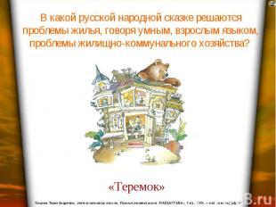 В какой русской народной сказке решаются проблемы жилья, говоря умным, взрослым