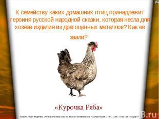 К семейству каких домашних птиц принадлежит героиня русской народной сказки, кот
