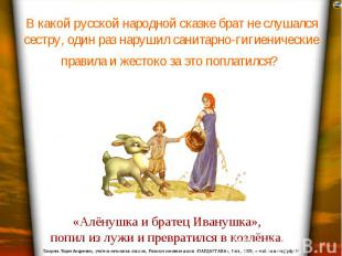 В какой русской народной сказке брат не слушался сестру, один раз нарушил санита