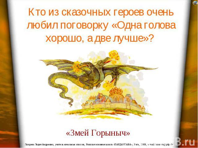 Кто из сказочных героев очень любил поговорку «Одна голова хорошо, а две лучше»?