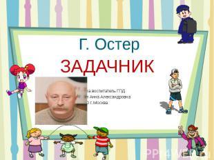 Г. Остер ЗАДАЧНИК Подготовила воспитатель ГПД Цитульская Анна Александровна Школ