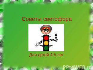 Советы светофора Для детей 4-5 лет