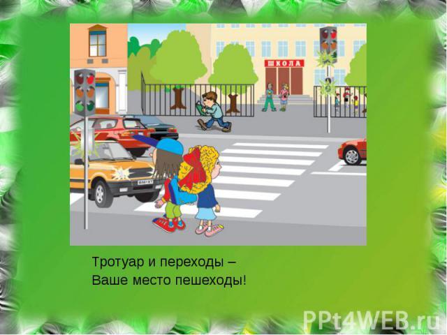 Тротуар и переходы – Тротуар и переходы – Ваше место пешеходы!