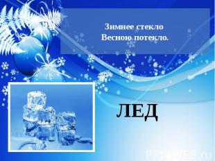 Зимнее стекло Весною потекло.