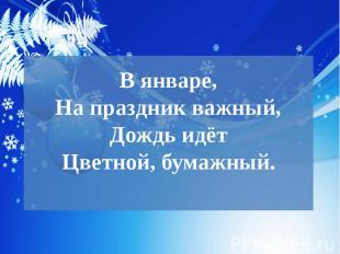 В январе, На праздник важный, Дождь идёт Цветной, бумажный.