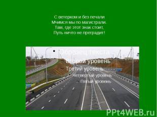 С ветерком и без печали Мчимся мы по магистрали. Там, где этот знак стоит, Путь