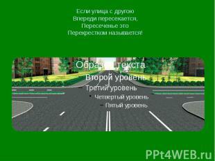 Если улица с другою Впереди пересекается, Пересеченье это Перекрестком называетс