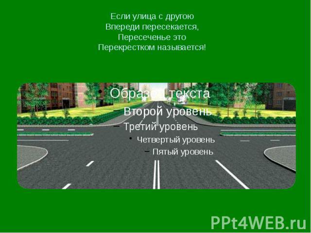 Если улица с другою Впереди пересекается, Пересеченье это Перекрестком называется!