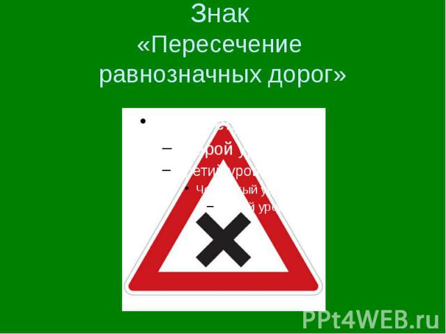 Знак «Пересечение равнозначных дорог»