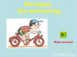 Молодец! Это велосипед.